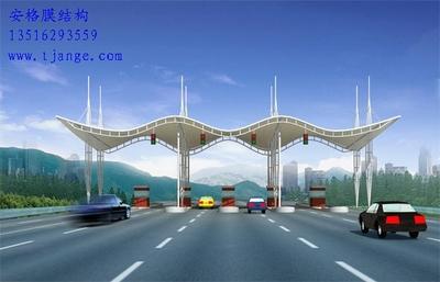 膜结构高速收费站